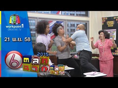 ตลก 6 ฉาก | 21 พ.ย. 58 Full HD