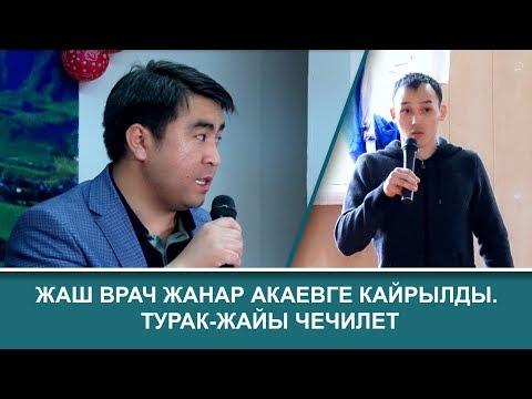 Жаш врач Жанар Акаевге кайрылды.  Турак жайы чечилет