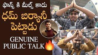Sarileru Neekevvaru Movie Genuine Public Talk | Sarileru Neekevvaru Review | Mahesh Babu | Manastars