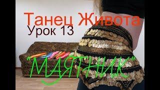 """Беллиданс урок для начинающих №13  """"Маятник"""""""