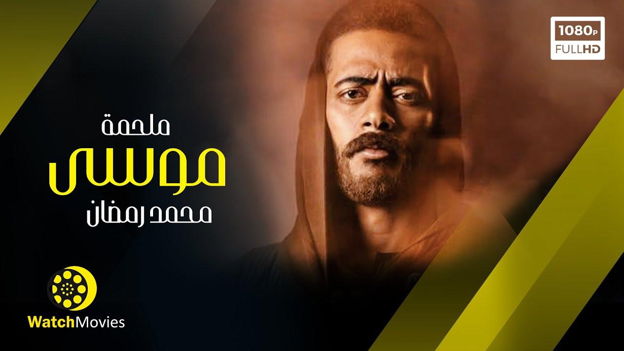 فيلم جزيرة موسى | بطولة محمد رمضان 2021