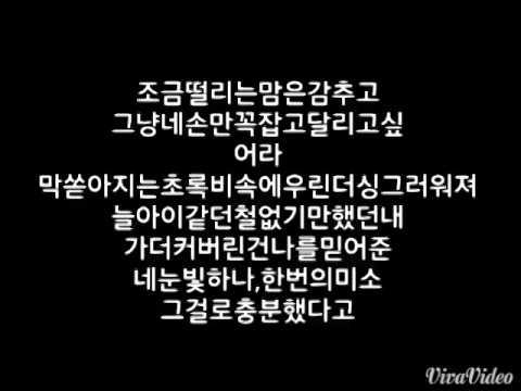 샤이니-초록비