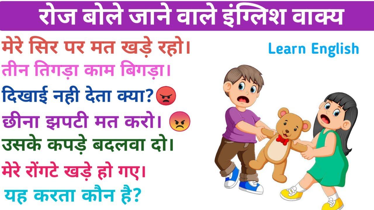 इंग्लिश कैसे बोले? English bolna sikhiye। Spoken English Practice। #DailyEnglishWithMe,#Learnenglish