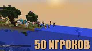 50 игроков выживают в АКВАРИУМЕ и дерутся за ДЕНЬГИ!