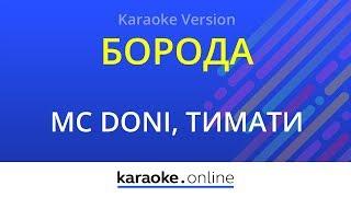 Борода - Mc Doni & Тимати (Karaoke version)