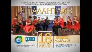 "ПКЦНК Гала-концерт ""Я Талантлив"" 18 июля 2014"