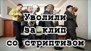 Главу Минлесхоза Оренбуржья уволили из-за клипа со стриптизом