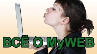 Презентация системы MyWeB