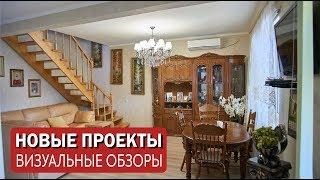Новые проекты домов. Визуальный обзор. #АНАПА #Гостагаевская
