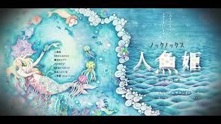 「人魚姫」オリジナルサウンドトラック 01 人魚姫 02 それからそれから 03 魔法をかけて 04 ひとりあそび 05 それはいつだって 06 私はここにいる...