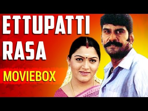 Ettupatti Rasa Full Movie In A Song | Moviebox | Panju Mittai Selai Katti | Napolean & Khushboo