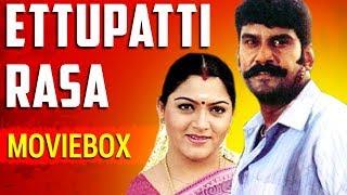 Ettupatti Rasa Full Movie In A Song   Moviebox   Panju Mittai Selai Katti   Napolean & Khushboo