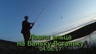 Ловля ельца на Ваньку - Встаньку   040617
