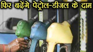 Petrol- Diesel Price फिर होंगे increase, Crude Oil का बढ़ा दाम | वनइंडिया हिन्दी