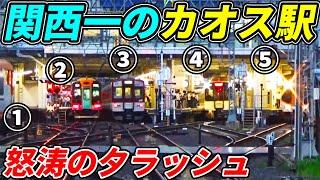【超過密】関西一の大ジャンクションに密着!怒涛の夕ラッシュが凄すぎるwww