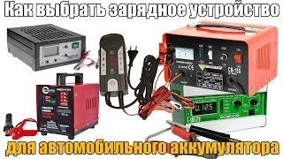 видео зарядное устройство для аккумулятора автомобиля