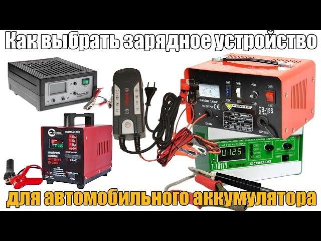 как и какое выбрать зарядное устройство для автомобильного