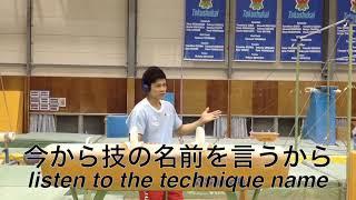 【Gymnastics Technique】〜体操の技〜