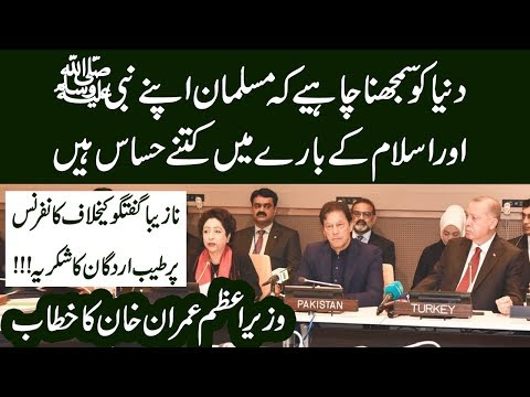 PM Khan speech at round-table conference UNGA Today | 25 Sep 2019