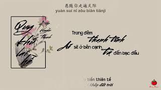 [Vietsub + Pinyin] Quy khứ lai hề - Diệp Huyền Thanh | 归去来兮 - 叶炫清 | OST Song thế sủng phi 2 - 双世宠妃2