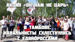Акция «Он нам не царь» в Тамбове: навальнисты схлестнулись с единороссами