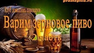 Варим настоящее зерновое пиво дома - 2 часть