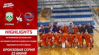HIGHLIGHTS STALITSA BCH Бронзовая серия 3 й матч Высшая лига 23 06 2021