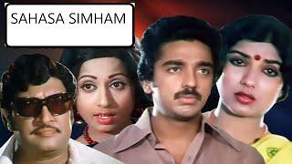 SAHASA SIMHAM    సహస సింహం    KAMAL HASSAN, SRIPRIYA ACTION HIT DUBBED TELUGU MOVIE