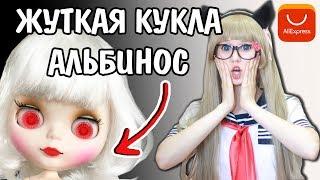 видео Куклы с Алиэкспресс ·. Коллекционные куклы на Алиэкспресс. Самые популярные куклы для коллекционирования и что из них можно найти на Алиэкспресс.