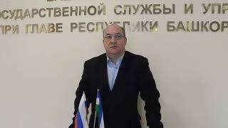 отзыв о программе БАГСУ по проф.переподготовке мировых судей