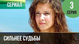 ▶️ Сильнее судьбы 3 серия | Сериал / 2013 / Мелодрама