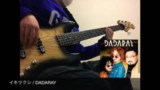 ご視聴ありがとうございます DADARAYのイキツクシのベースを弾いてみました。休日課長のベースラインはグルーヴーで難しいけどとても楽しいで...