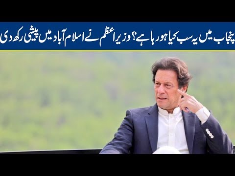 What is happening in Punjab? PM Summons Important meeting | Lahore News HD