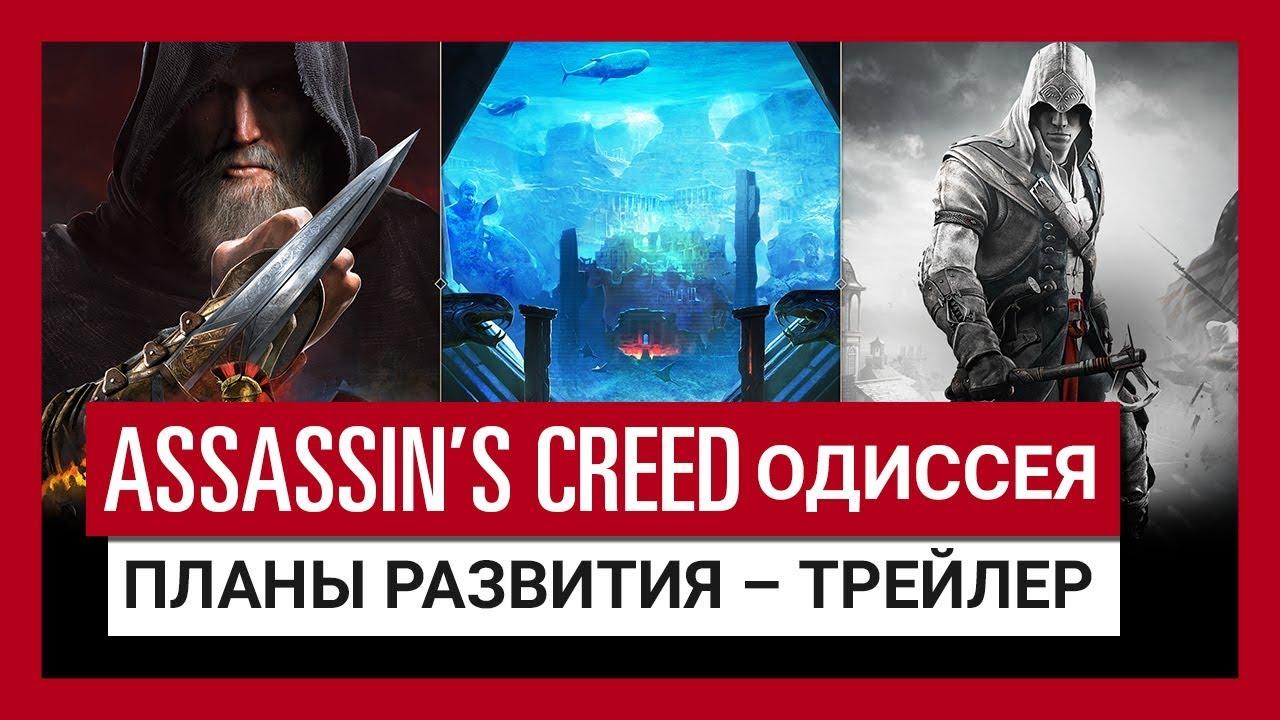 Разработчики Assassin's Creed Odyssey рассказали о дополнениях игры после релиза — ассассины, боги и ремастер Assassin's Creed 3 (видео)