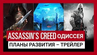 ASSASSIN'S CREED ОДИССЕЯ: ПЛАНЫ РАЗВИТИЯ И SEASON PASS – ТРЕЙЛЕР