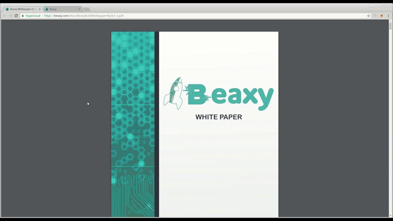 Beaxy - изучаем WhitePaper проекта. (author Burmik123)