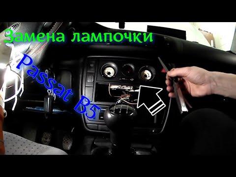 Как поменять лампочку подсветки регулировки печки Фольксваген пассат б5 Volkswagen Passat B5