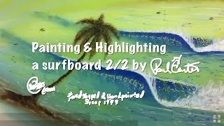Learn How to Paint surf art surfboard Paul Carter #2