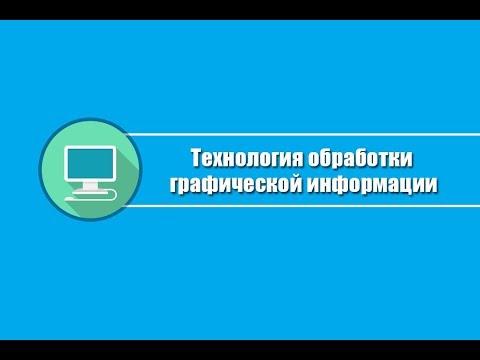 """Видеоурок на тему """"Технология обработки графической информации"""""""