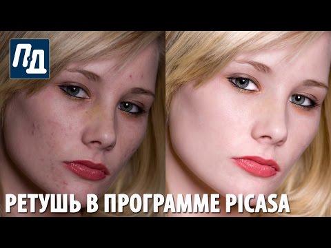 Ретушь снимков в программе Picasa