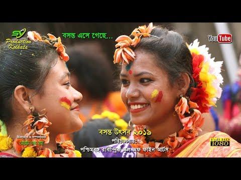 বসন্ত উৎসব, ২০১৯।Basanta Utsav 2019। সাউথ সিঁথি