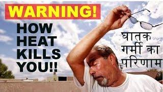 GARMI KE ALSI SIDE EFFECTS | Heat Effects on body | by Dr.Education