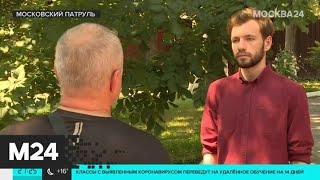 """""""Московский патруль"""": операция ФСБ - Москва 24"""