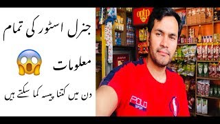 My store business in Pakistan