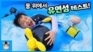 유연성 테스트! 물 위에서 균형 잡기 달인 누구? (망가짐ㅋ) ♡ 꿀잼 말이야 집 워터파크 수영장 물놀이 튜브 장난감 놀이 kids | 말이야와친구들 MariAndFriends