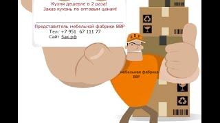 видео Сборка мебели недорого в СПб