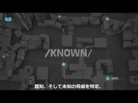 サイバー攻撃対策システム「Cybereason」