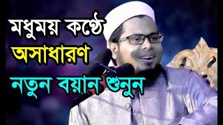 Video মধুময় কণ্ঠে শুনুন অসাধারণ নতুন বয়ান। Mawlana Delwar Hossain Taherpuri Dhaka BIC Media download MP3, 3GP, MP4, WEBM, AVI, FLV Oktober 2018