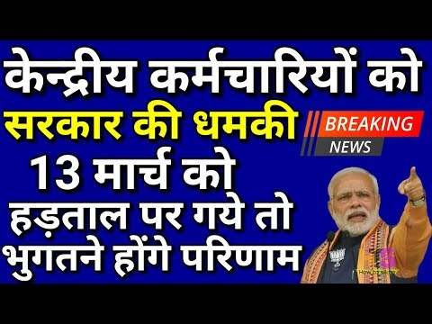 Central Government Employees Latest News Today| Old Pension Scheme OPS Big Updates 2019 | NPS Yojana