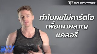 TTF EP35: ทำไมผมไม่ cardio เพื่อเผาผลาญแคลอรี่